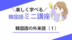韓国語の外来語(カタカナ語)
