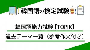 【韓国語能力試験】過去テーマ