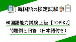韓国語能力試験 上級の問題例と回答