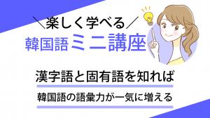 韓国語の漢字語と固有語