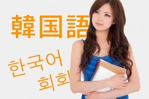 韓国語コース一覧