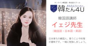 韓国語講師インタビュー:イェジ先生