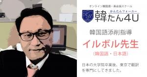 韓国語講師インタビュー:イルボル先生