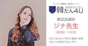 韓国語講師インタビュー:ジナ先生