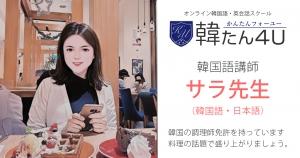 韓国語講師インタビュー:サラ先生