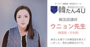 韓国語講師インタビュー:ウニョン先生