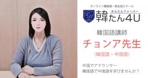 韓国語講師インタビュー:チョンア先生